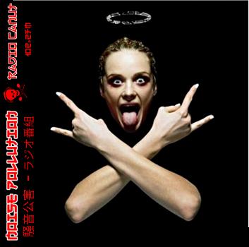 Noise Pollution - émission de radio Hard-rock / metal de Lyon - Page 6 Noise_maximum_petit2